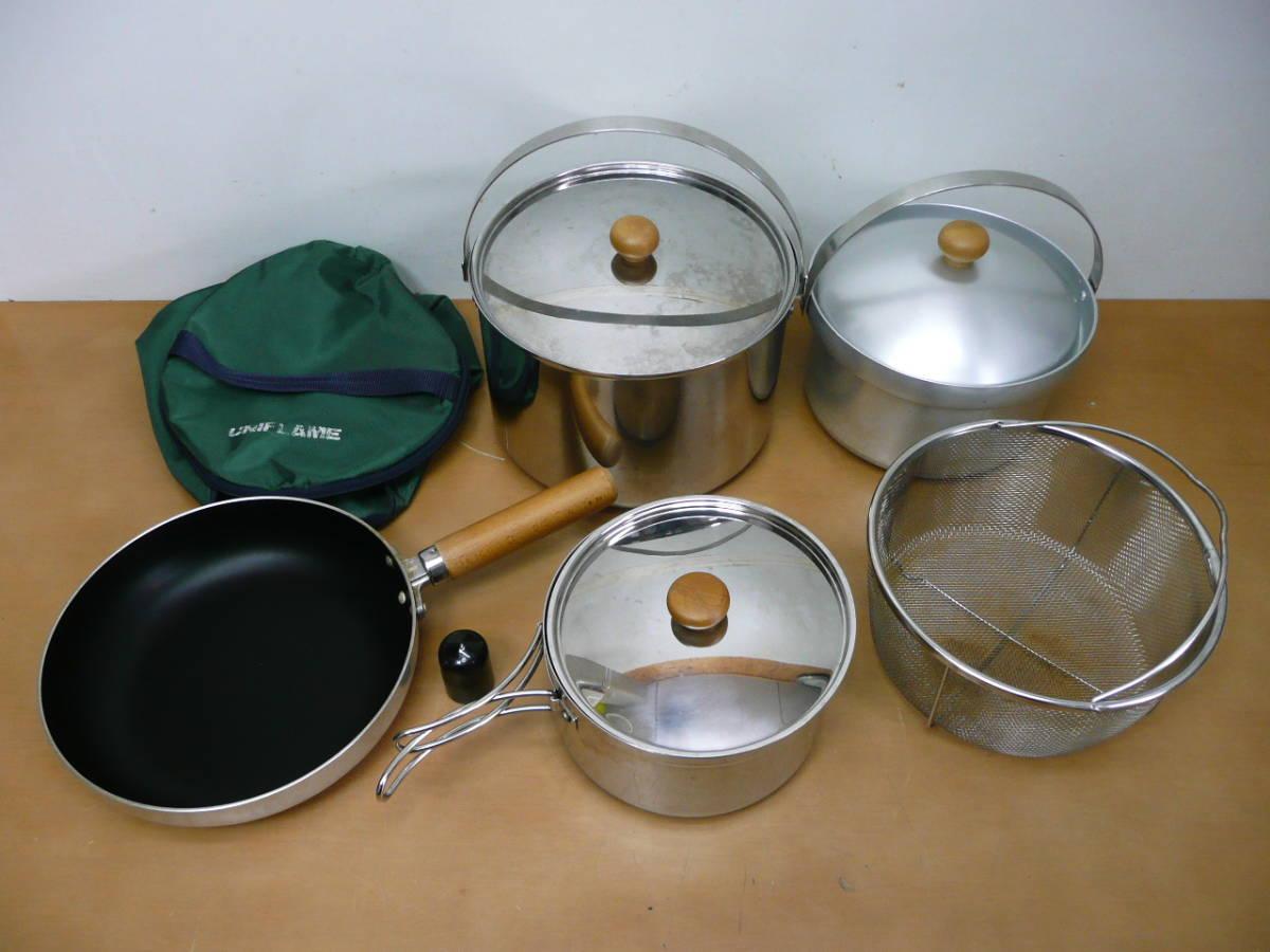 中古 ユニフレーム 鍋セット(フライパン、鍋×3種類、ザル)計5点セット  コンパクト収納 キャンプ アウトドア