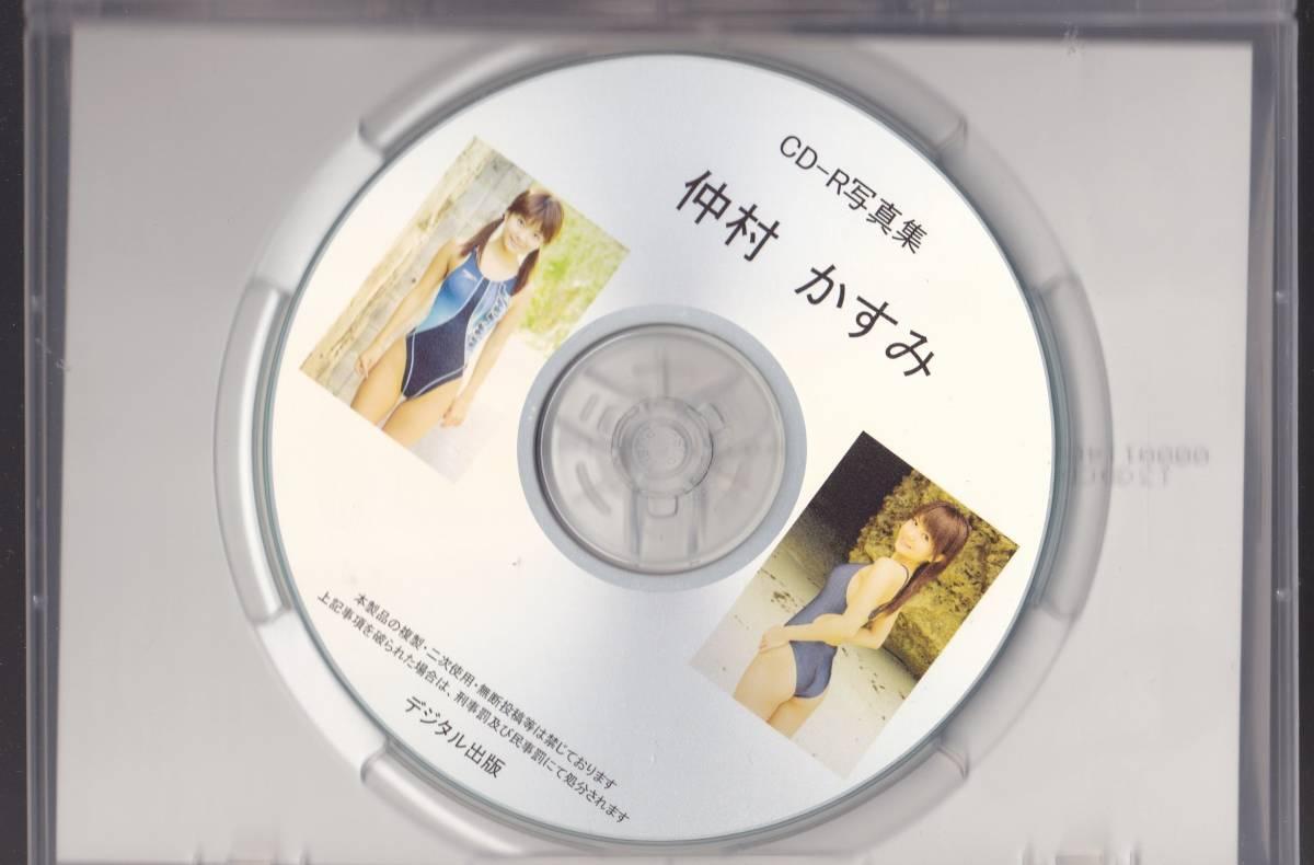 CD写真集 仲村かすみ デジタル出版 し2_画像3