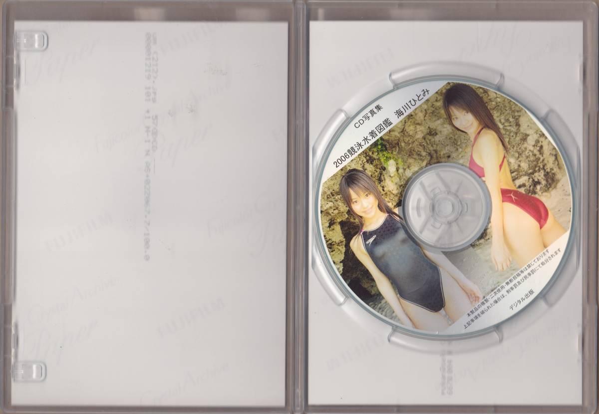2006 競泳水着図鑑 海川ひとみ デジタル出版 し10_画像3