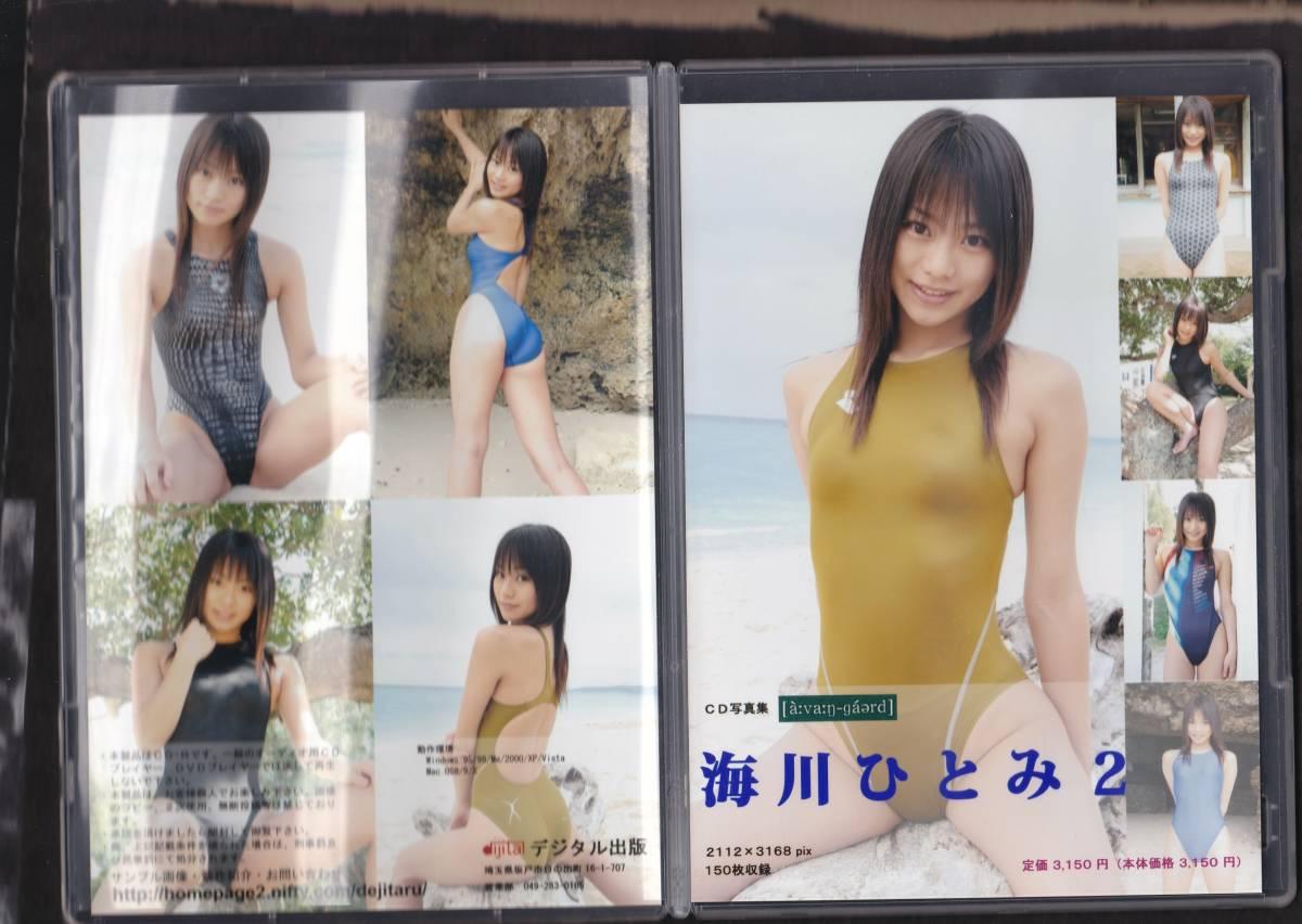 CD写真集 海川ひとみ2 デジタル出版