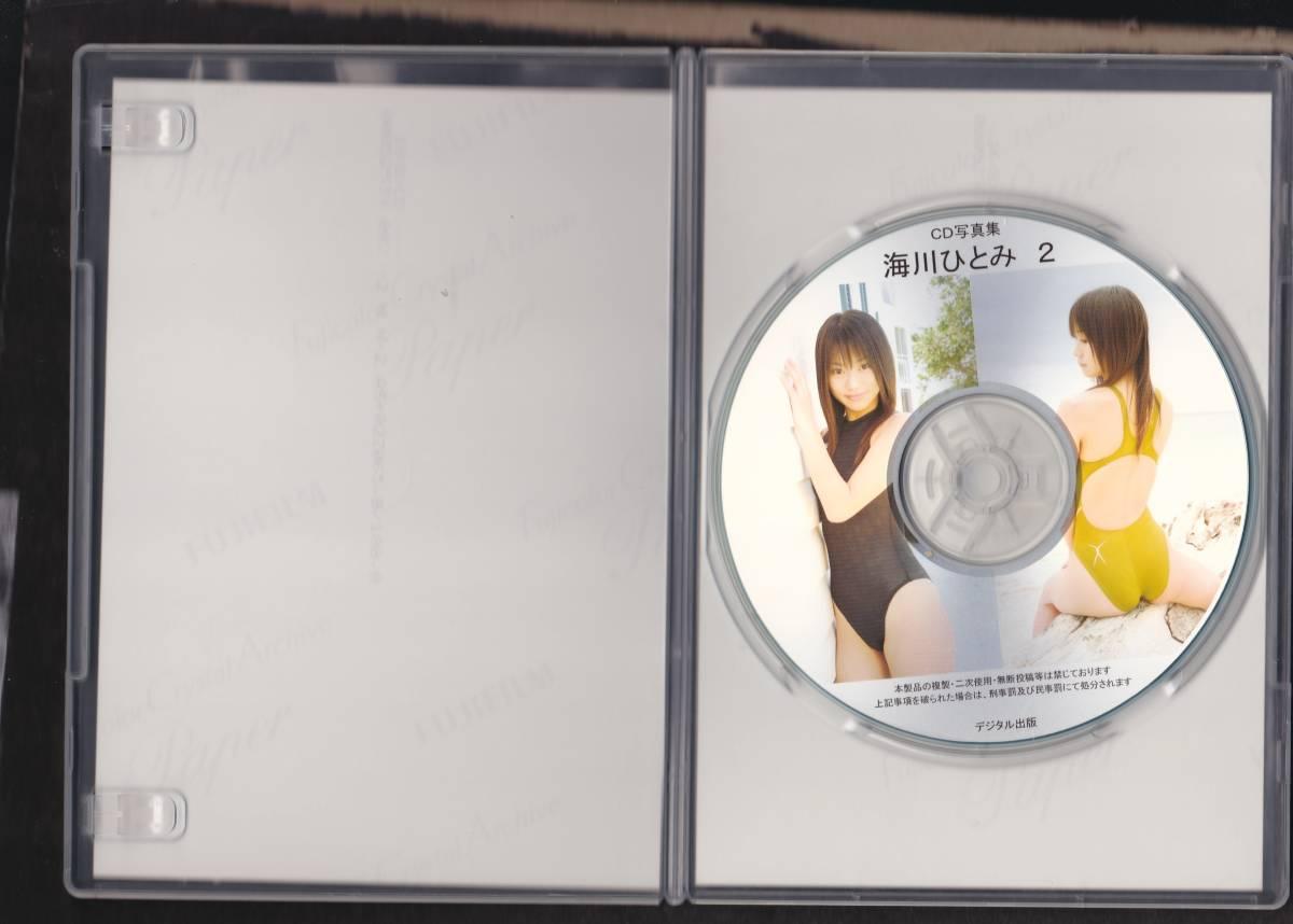 CD写真集 海川ひとみ2 デジタル出版_画像2