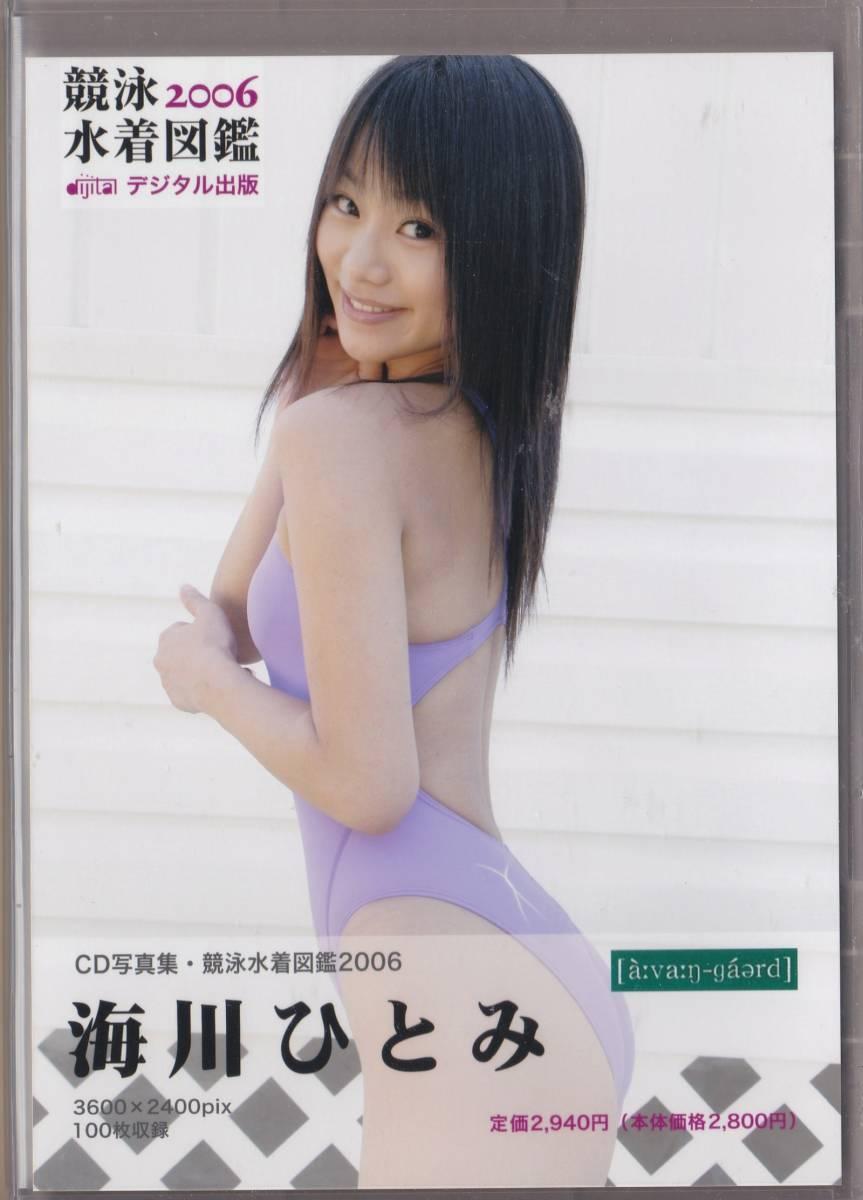 2006 競泳水着図鑑 海川ひとみ デジタル出版 し10
