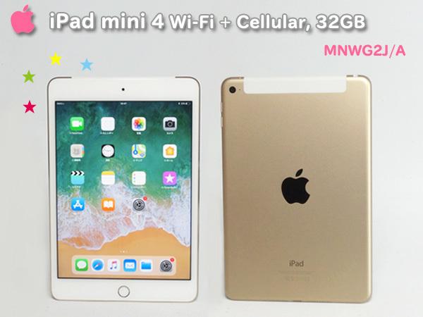 ◆超美品◆Apple/au◆iPad mini 4 Wi-Fi+Cellular 32GB [ゴールド] MNWG2J/A A1550◆利用
