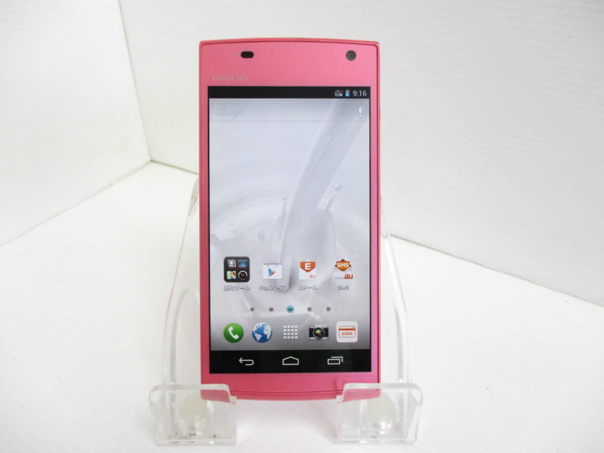 送料一律350円 au DIGNO S 4G LTE KYL21 ピンク 京セラ H562