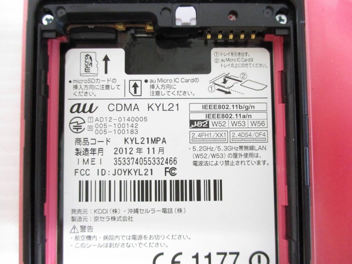 送料一律350円 au DIGNO S 4G LTE KYL21 ピンク 京セラ H562_画像7