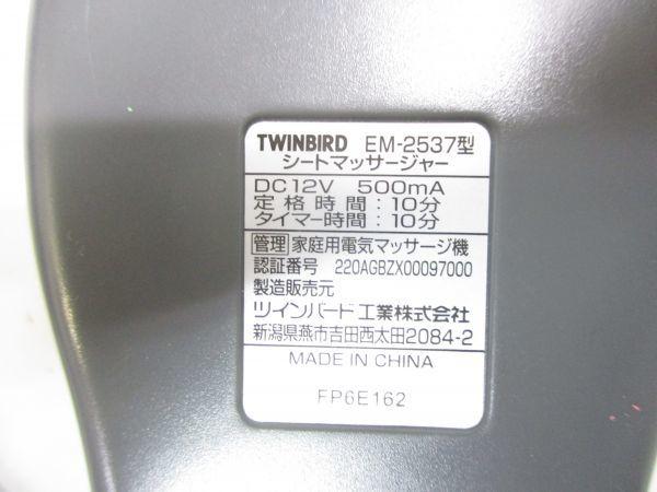 △TWINBIRD ツインバード シートマッサージャー EM-2537 C1△_画像5