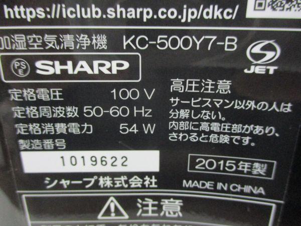 △SHARP シャープ プラズマクラスター7000 加湿空気清浄機 KC-500Y7 2015年製 1019622C3△_画像8