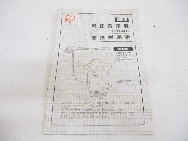 □アイリスオーヤマ 高圧洗浄機 FBN-401 軽量 コンパクト 4kg 節水 IRIS OHYAMA 給排水ホース 先端ノズル 説明書付 A-0□_画像7