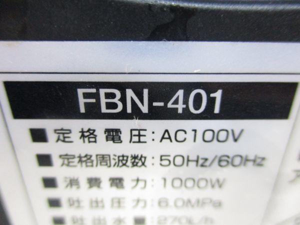□アイリスオーヤマ 高圧洗浄機 FBN-401 軽量 コンパクト 4kg 節水 IRIS OHYAMA 給排水ホース 先端ノズル 説明書付 A-0□_画像8