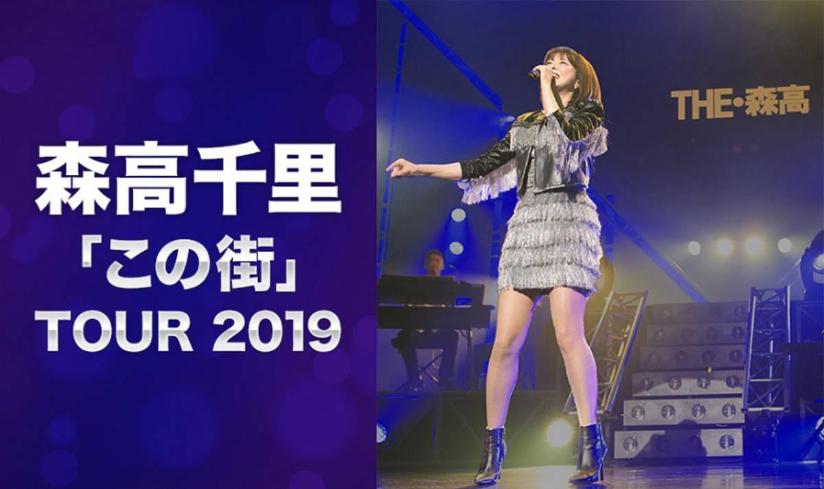 森高千里『この街』TOUR 2019 11.2 徳島鳴門 良席2枚連番 送料込(ゆうパケット)_画像3