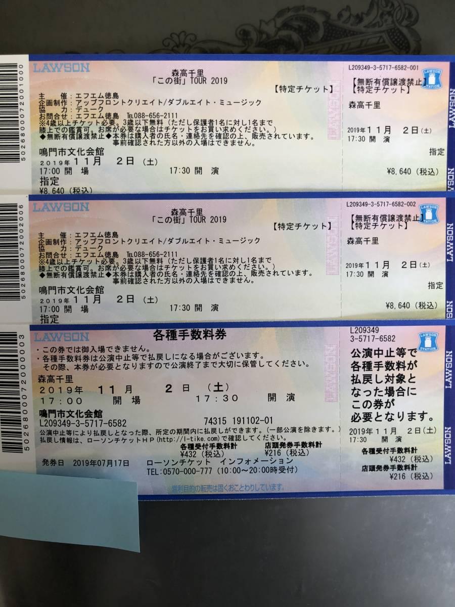 森高千里『この街』TOUR 2019 11.2 徳島鳴門 良席2枚連番 送料込(ゆうパケット)