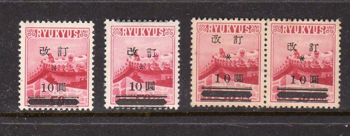 琉球切手改訂加刷10BY(1,2、3版)LH,NH未使用_画像1