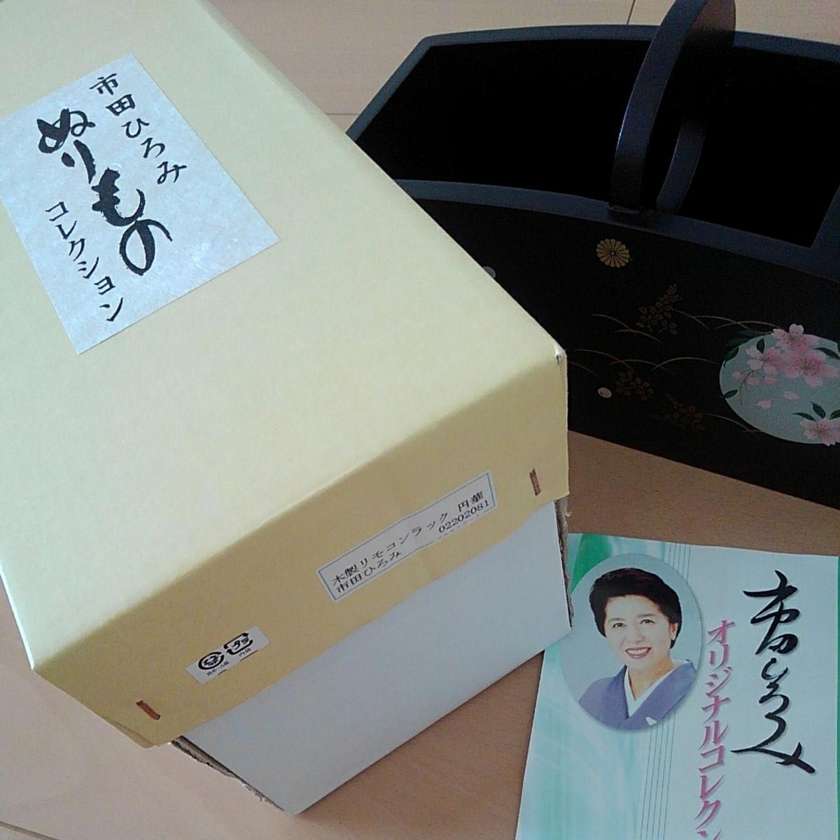 ◇木製リモコンラック 円華 市田ひろみ ぬりものコレクション 未使用◇_画像8
