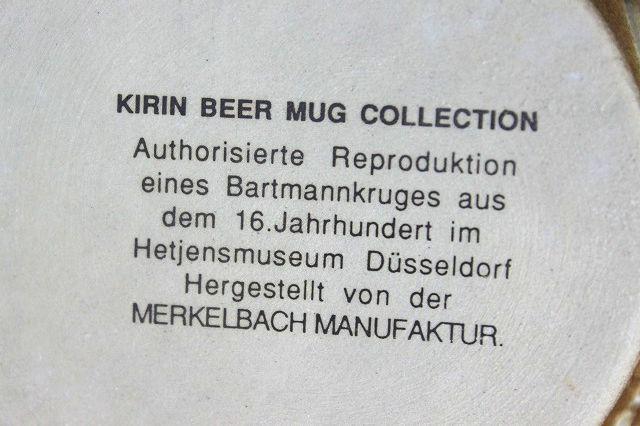 新品 キリンビアマグコレクション MERKELBACH MANUFAKTUR メルケルバッハ ドイツ/髭男のジャグ/髭徳利_画像10