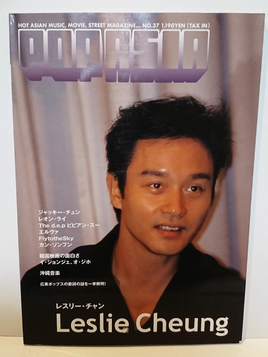『アジア芸能情報雑誌』 ポップ・アジア POP ASIA 2001年8月号No.37 レスリー・チャン/ジャッキー・チュン/レオン・ライ/ビビアン・スー_画像1