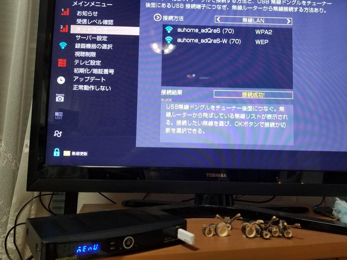 ジャンク品 サテラ2 satella2本体 専用アダプター 専用リモコン 付属無線ドングル _画像5
