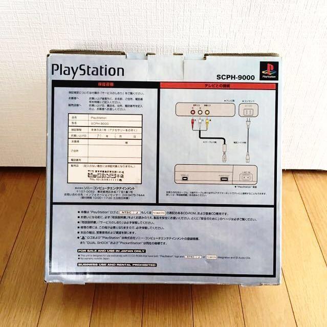【新品 未使用かも】プレイステーション 本体セット SCPH9000 PS1_画像9