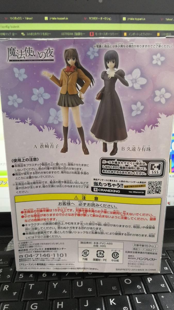 魔法使いの夜 DXFフィギュア 久遠寺 有珠 美品!_画像6