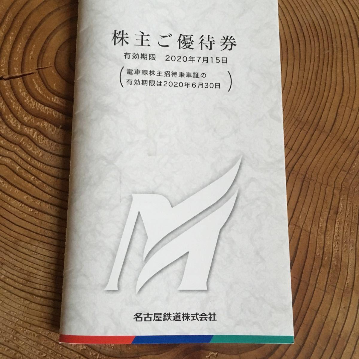☆名鉄株主優待券(乗車証なし)送料無料