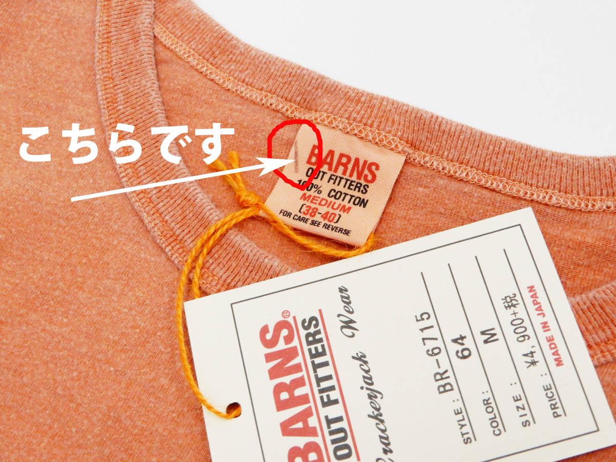 多少汚れあり 50%オフ即決 (Mサイズ) バーンズ BARNS 半袖 Tシャツ BR-6715 ペンギン柄 オレンジ 新品_画像5