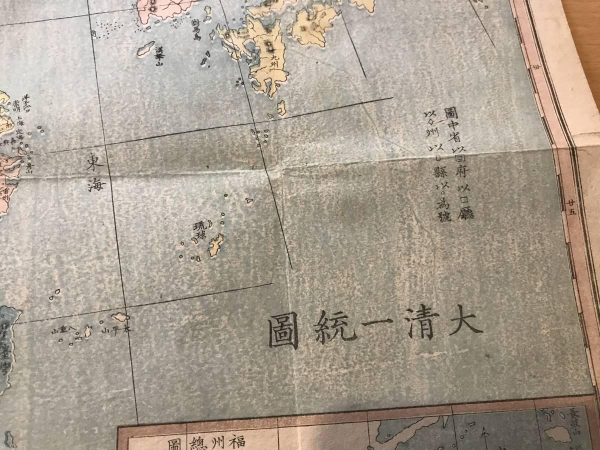 �����荢�� ���E���y�吴�ꓝ�} �����Łz1847�N������ ���� ���E�ŏ����� �V���c���� �gMap of the Chinese Empire�hSamuel Wells Williams Image2