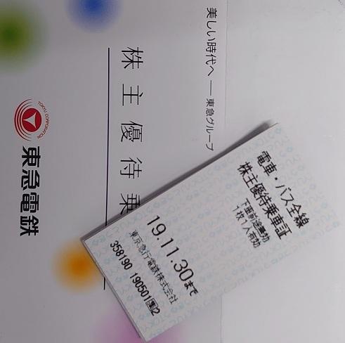 東急電鉄 電車・東急バス全線 きっぷ式株主優待乗車証 15枚