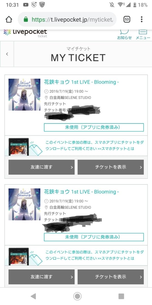 花鋏キョウ 7/19 ライブチケット 定価以下_画像2