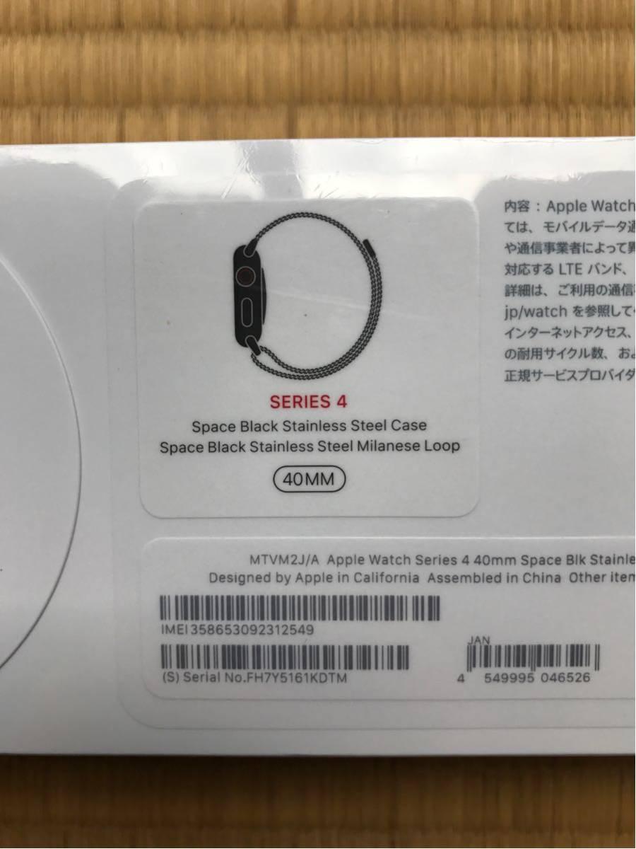 Apple Watch Series 4 GPS+Cellularモデル 40mm スペースブラック ステンレススチールケース ミラネーゼループ [MTVM2J/A] 領収書有 新品_画像3