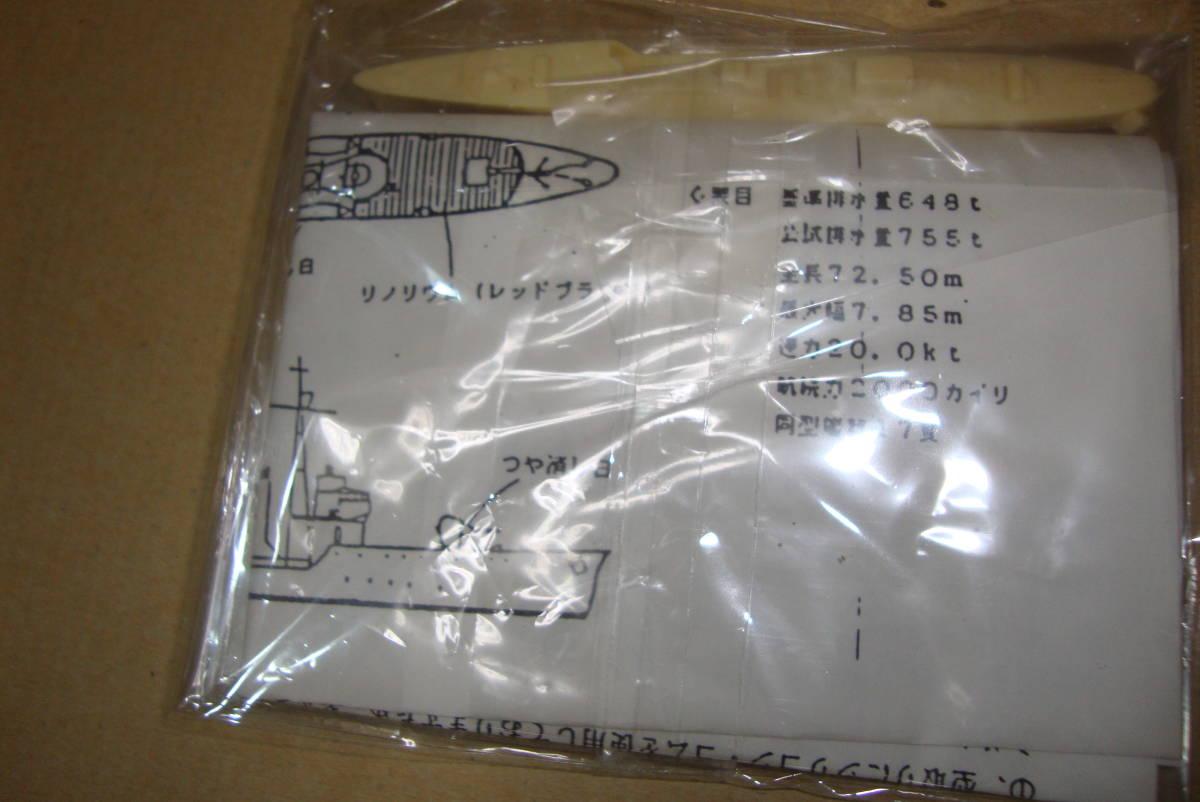 1/700 日本海軍 掃海艇 19号 レジンキャスト 上級者向け_画像3