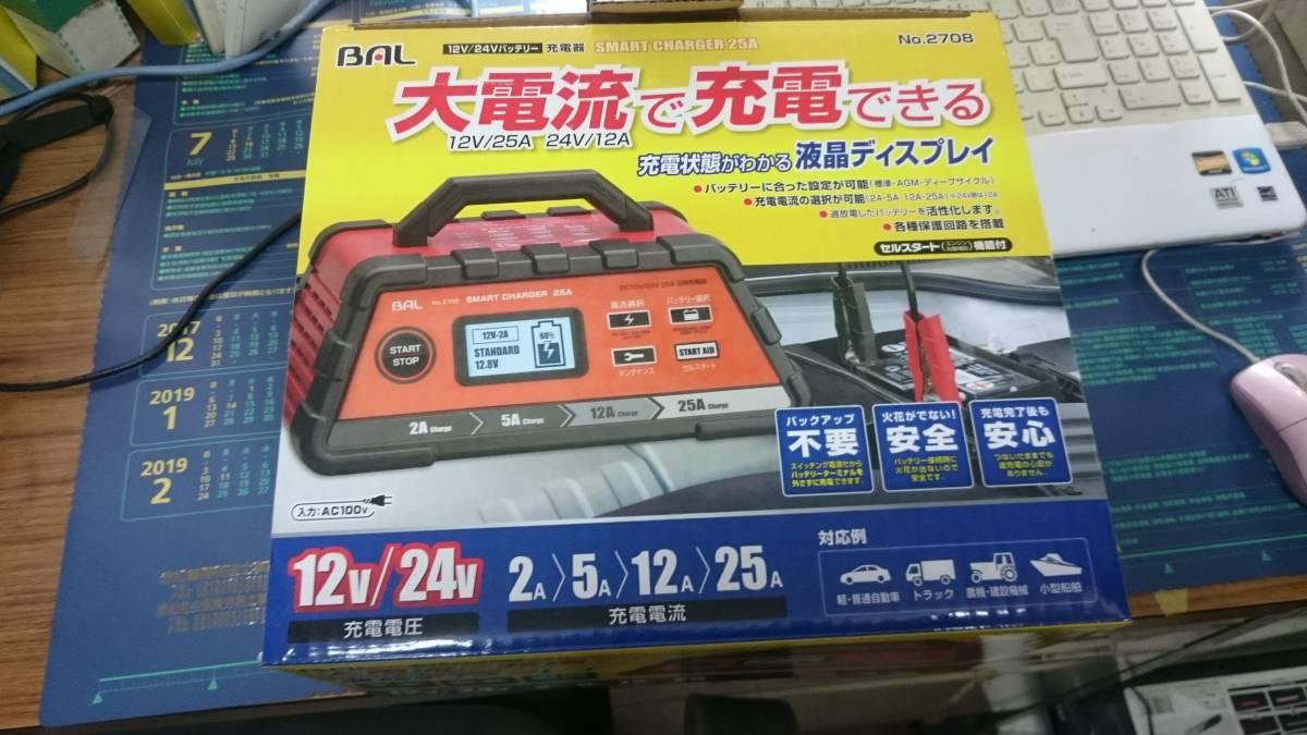 充電器、スマートチャージャー、大電流流せます、24V12V自動充電、_画像1