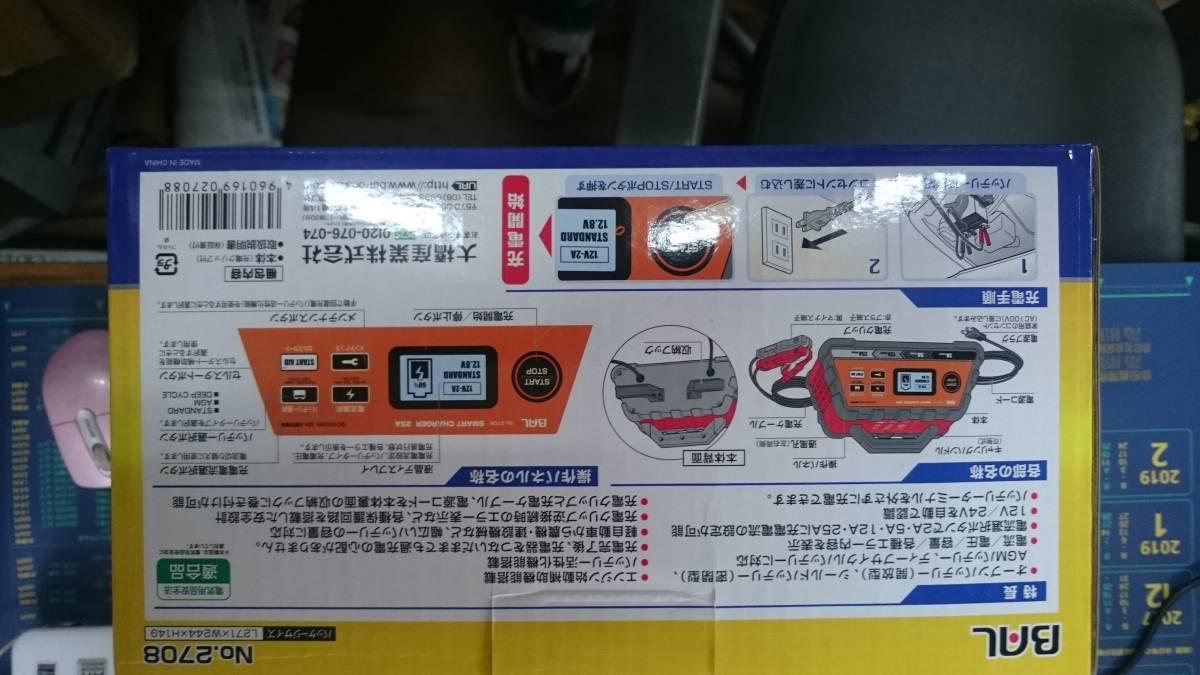 充電器、スマートチャージャー、大電流流せます、24V12V自動充電、_画像3