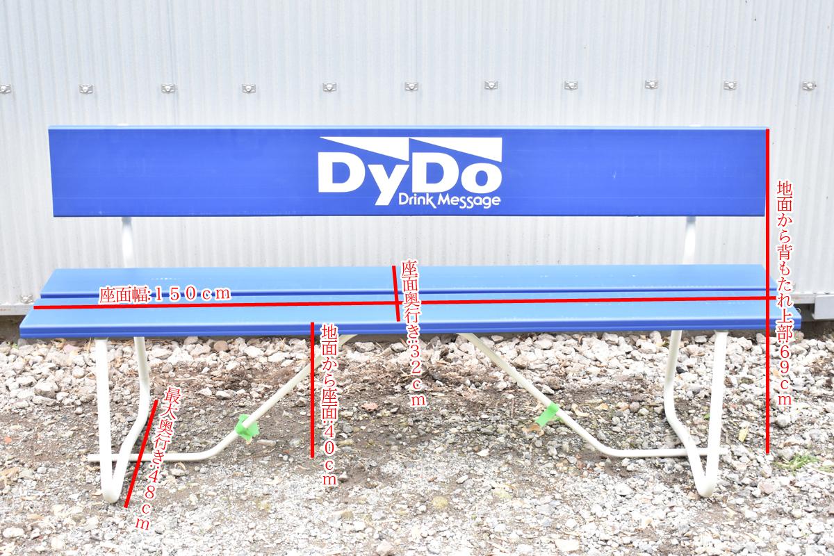 DYDO ベンチ 新品 [非売品][販促用][PB-1500N][ダイドー][長椅子]_画像2