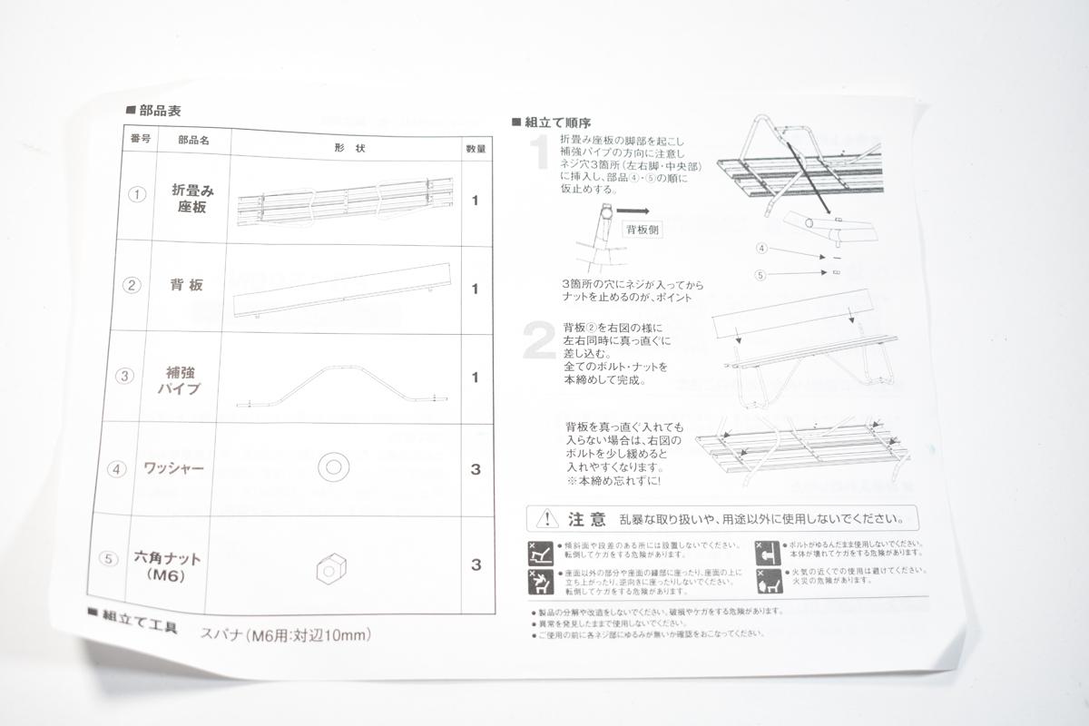 DYDO ベンチ 新品 [非売品][販促用][PB-1500N][ダイドー][長椅子]_画像5