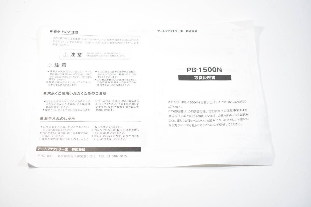DYDO ベンチ 新品 [非売品][販促用][PB-1500N][ダイドー][長椅子]_画像4