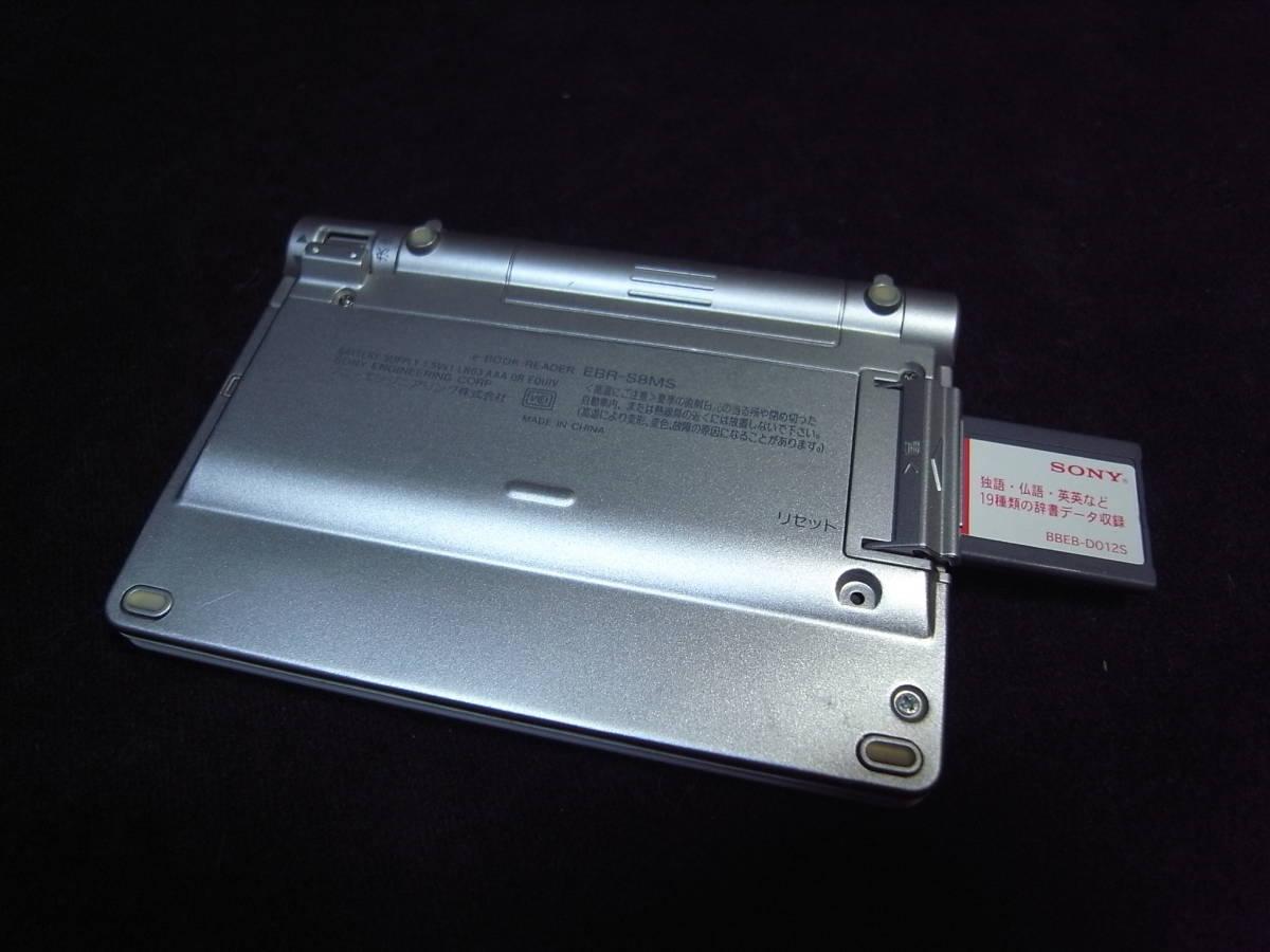 SONY EBR-S8MS 名刺サイズ メモリースティック電子辞書 ■BBeB■_画像3