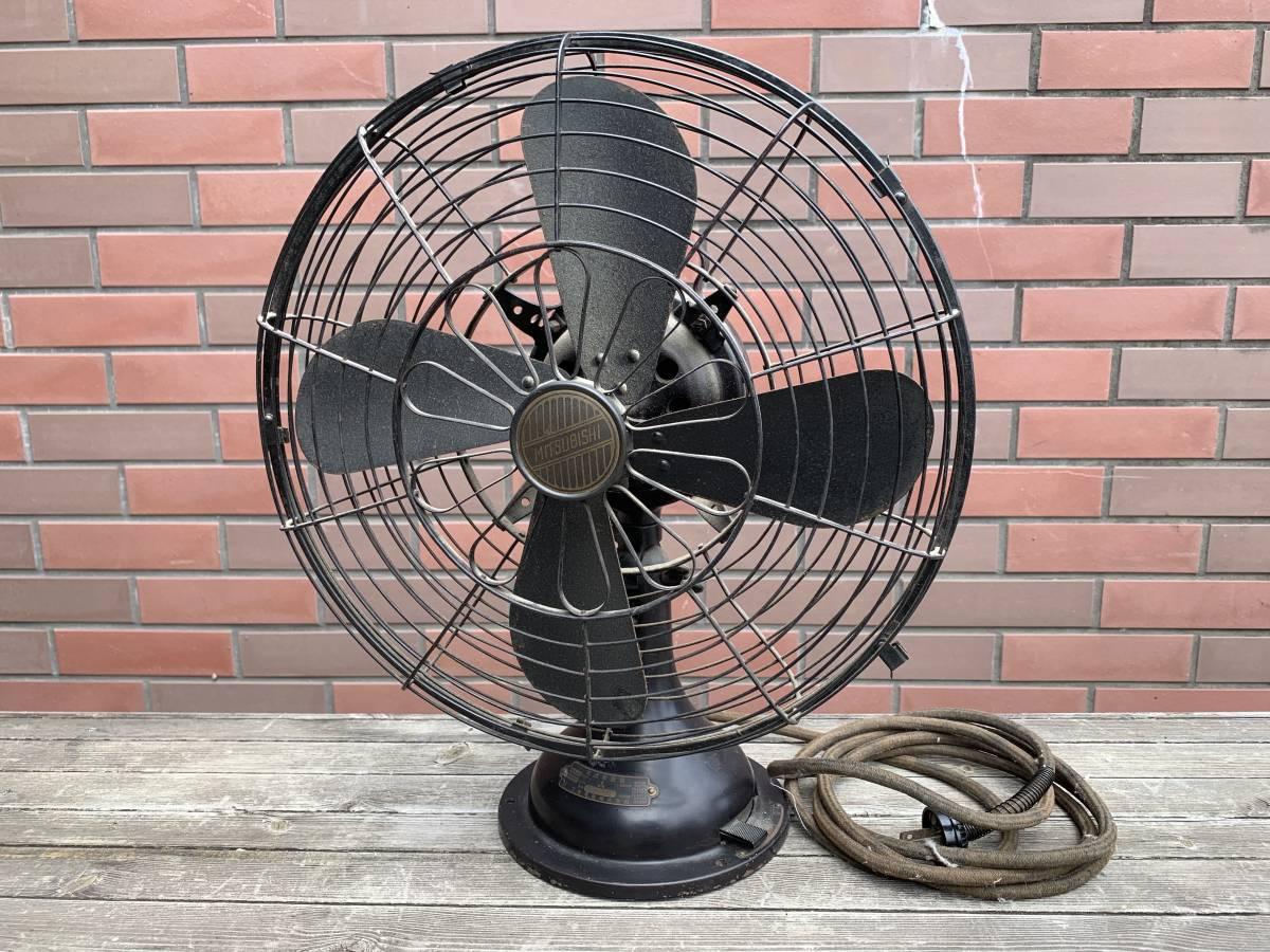 古い三菱電機・電気扇/扇風機/大正~昭和初期頃/稼動品・ジャンク扱い