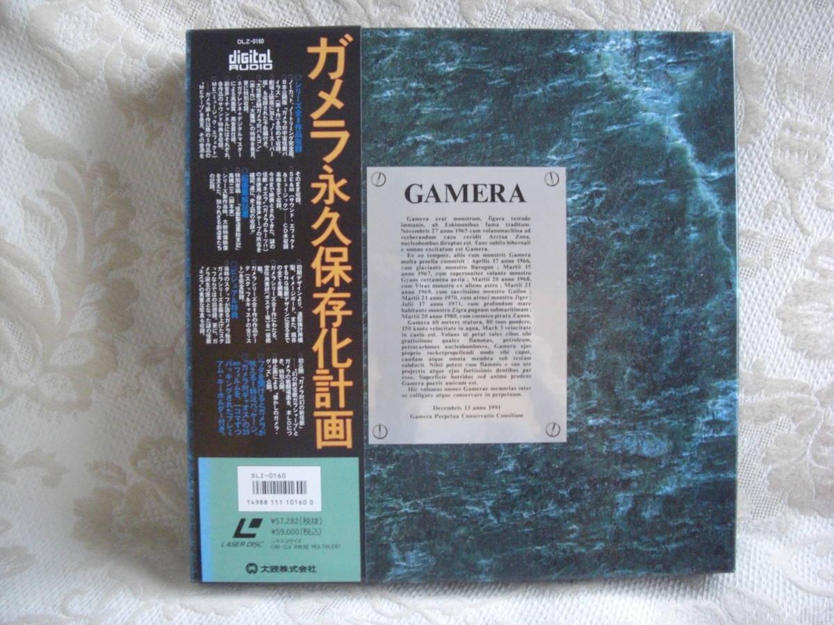 ★ガメラ永久保存化計画・付属品完備 LD-BOX★