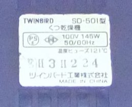 ★ TWINBIRD くつ乾燥機 SD-501 中古品 ★_画像5