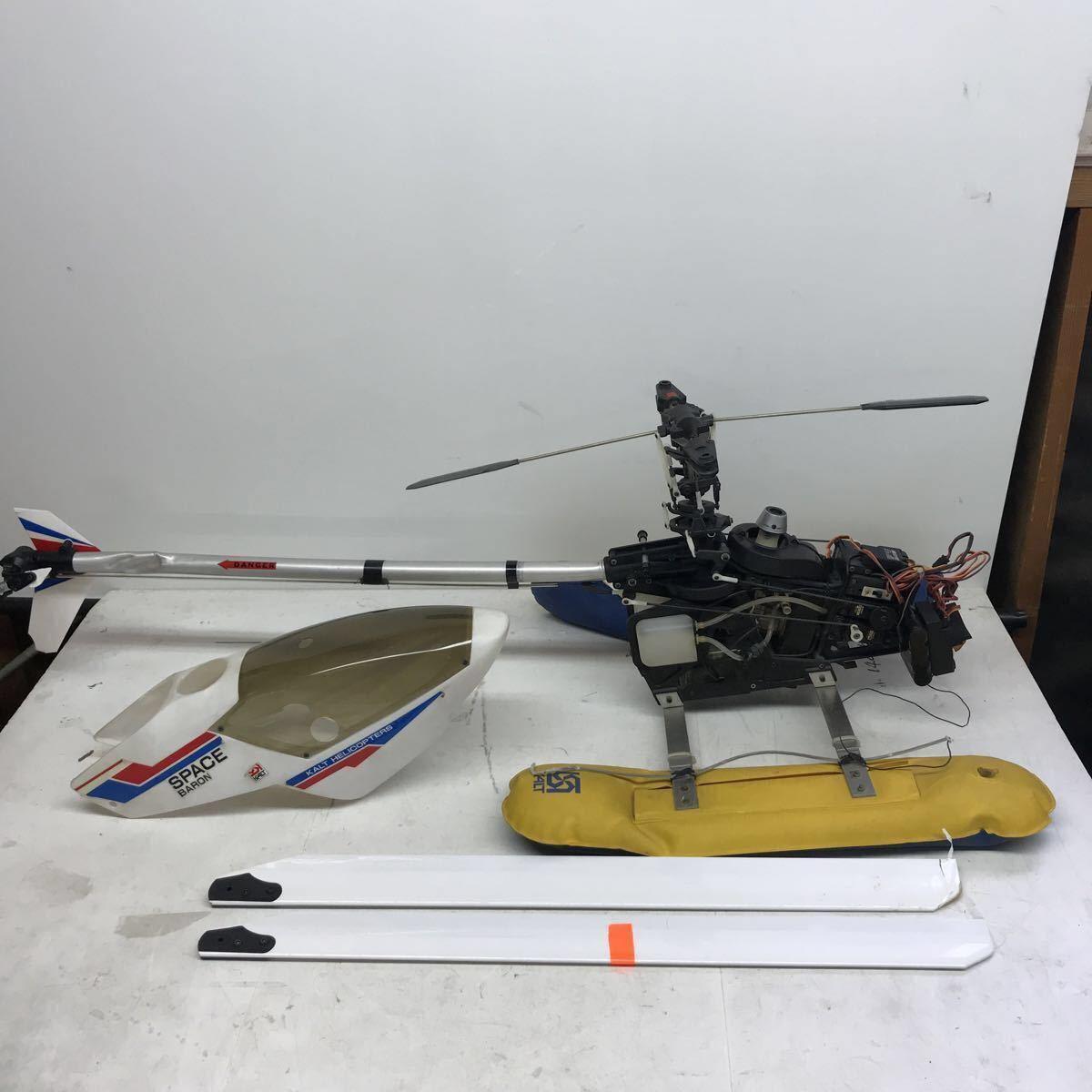 KALT SPACE BARON カルト製 スペースバロン ラジコン ヘリコプター ジャンク