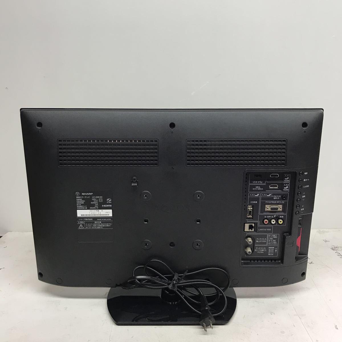 SHARP AQUOS LC-24K20 液晶 テレビ 24型 家電 アクオス シャープ B-CASカード付き 中古_画像3