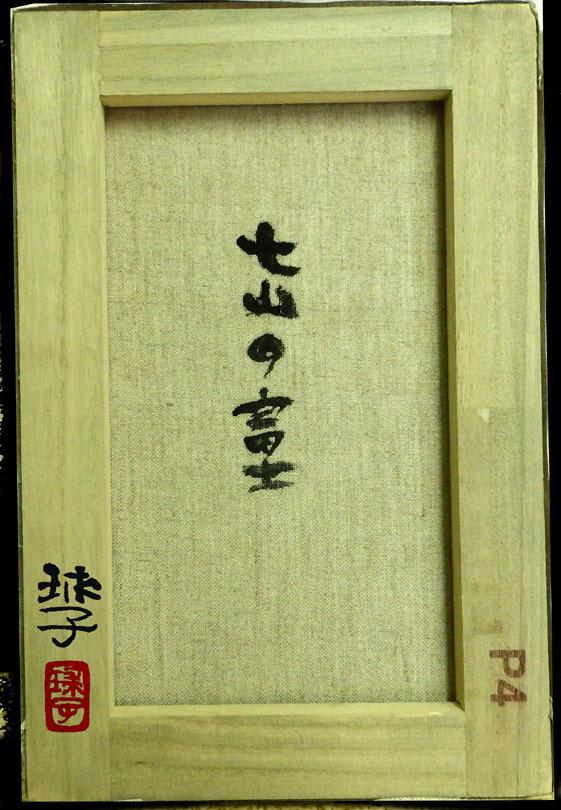 片岡球子 肉筆保証 富士の絵 サイン 落款有 P4 号 絵画  油絵_画像4