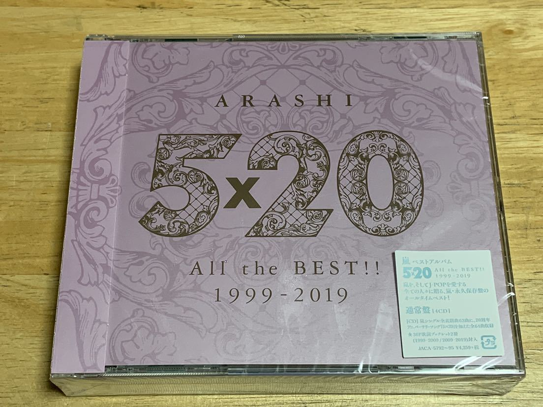 【新品未開封 すぐに発送します】嵐 ベストアルバム 5×20 All the BEST!! 1999-2019 通常盤 4CD