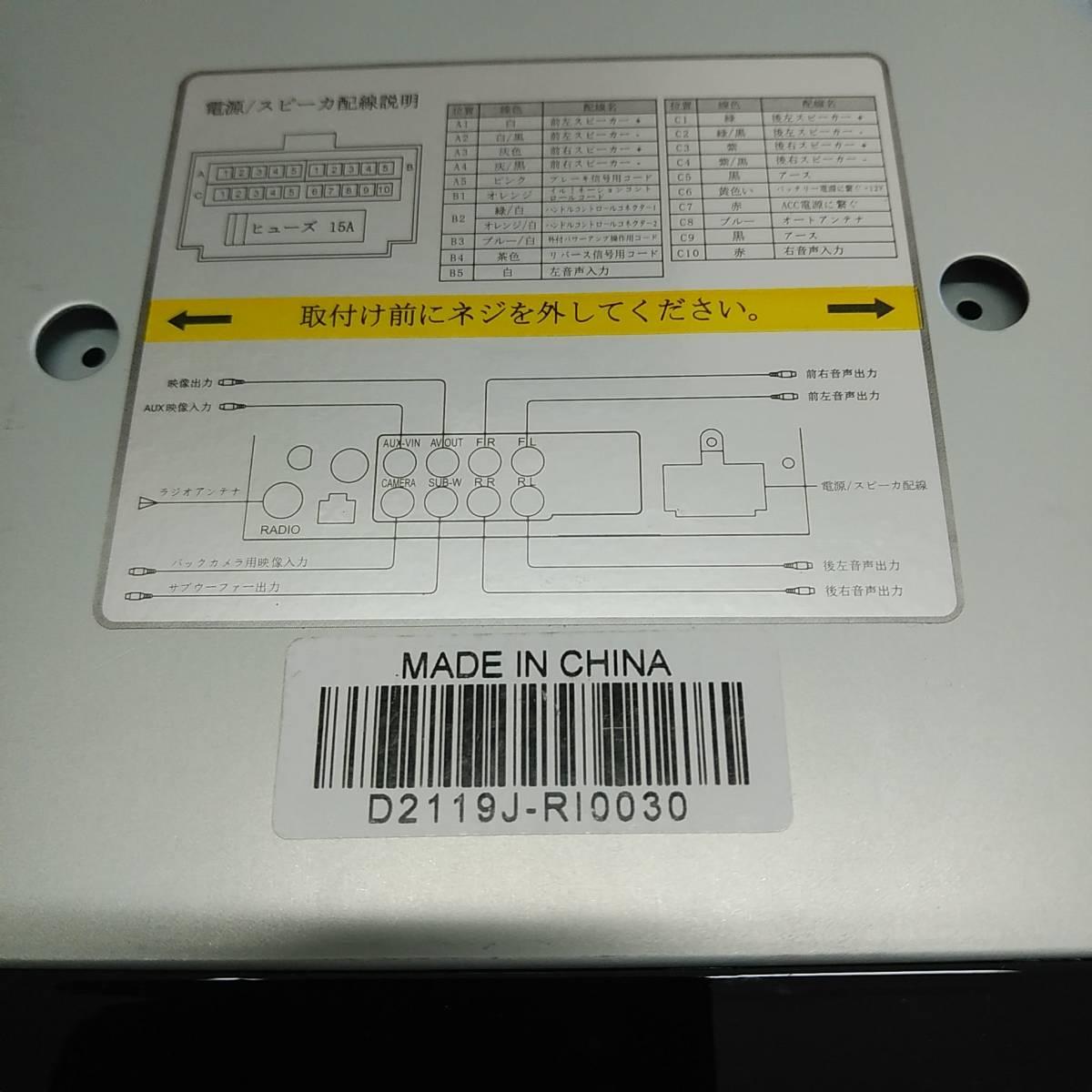 □ENON イーオンオン D2119J 6.5インチ DVDプレーヤー フルタッチ静電式車載マルチメディア USB/SDカードスロット搭載_画像4