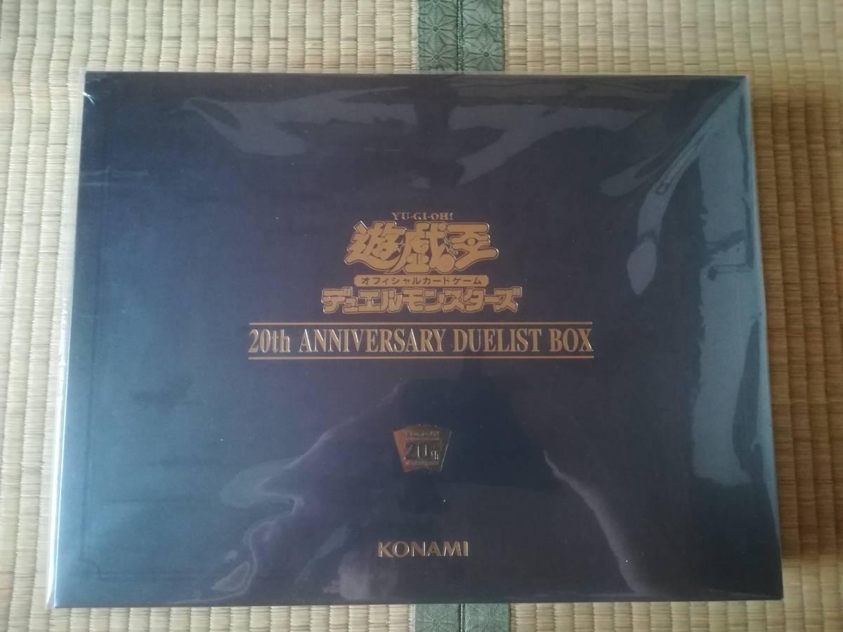 新品未開封品 遊戯王OCG デュエルモンスターズ 20th ANNIVERSARY DUELIST BOX  送料無料