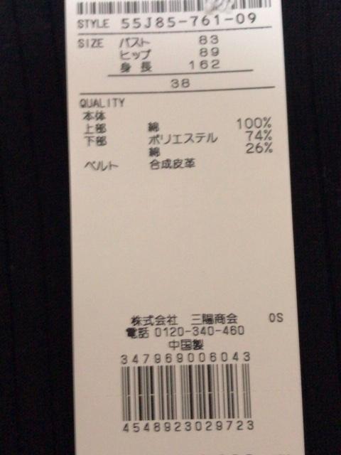 ☆ブルーレーベルクレストブリッジのギンガムチェック柄スカートのドッキングワンピース☆_画像4