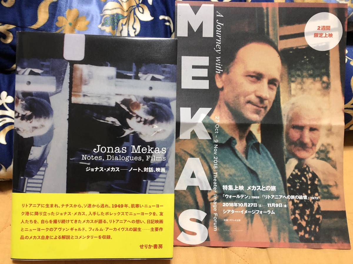 ジョナス・メカス ノート、対話、映画