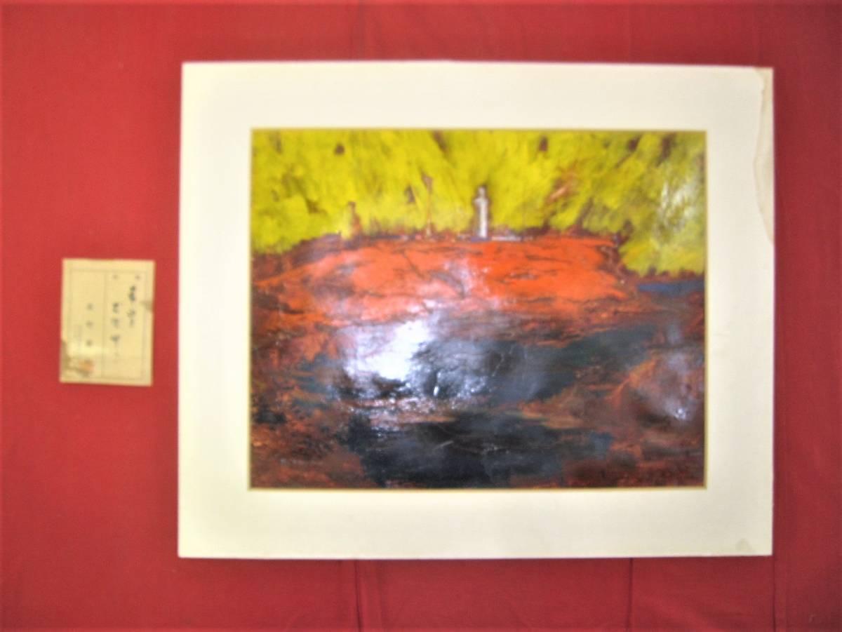 日本水彩連の大御所、荻野康児 直筆画 8号サイズ、共シール付