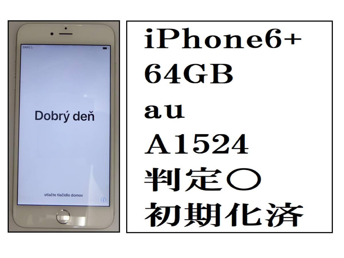 【iPhone6 Plus au A1524 64GB 初期化済】