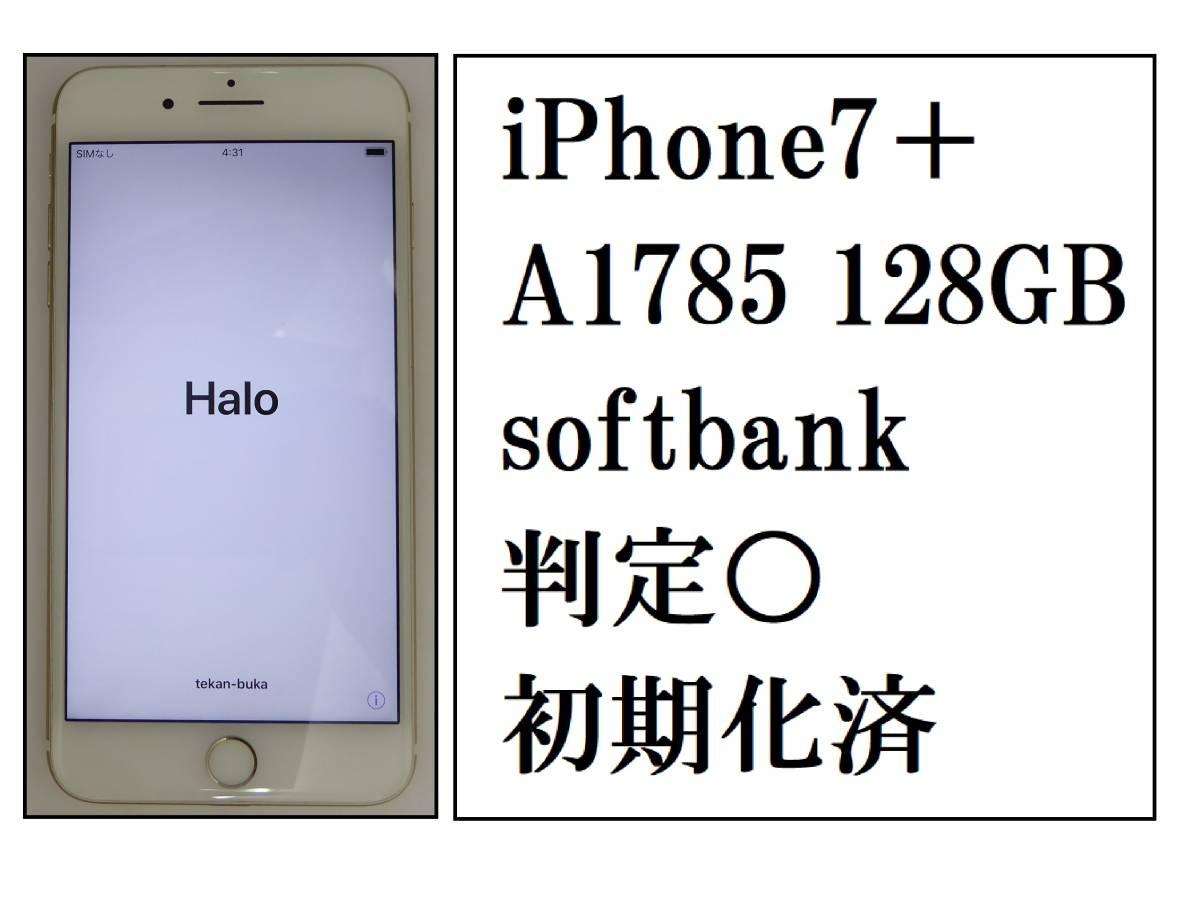 【iPhone7 Plus A1785 softbank 初期化済】