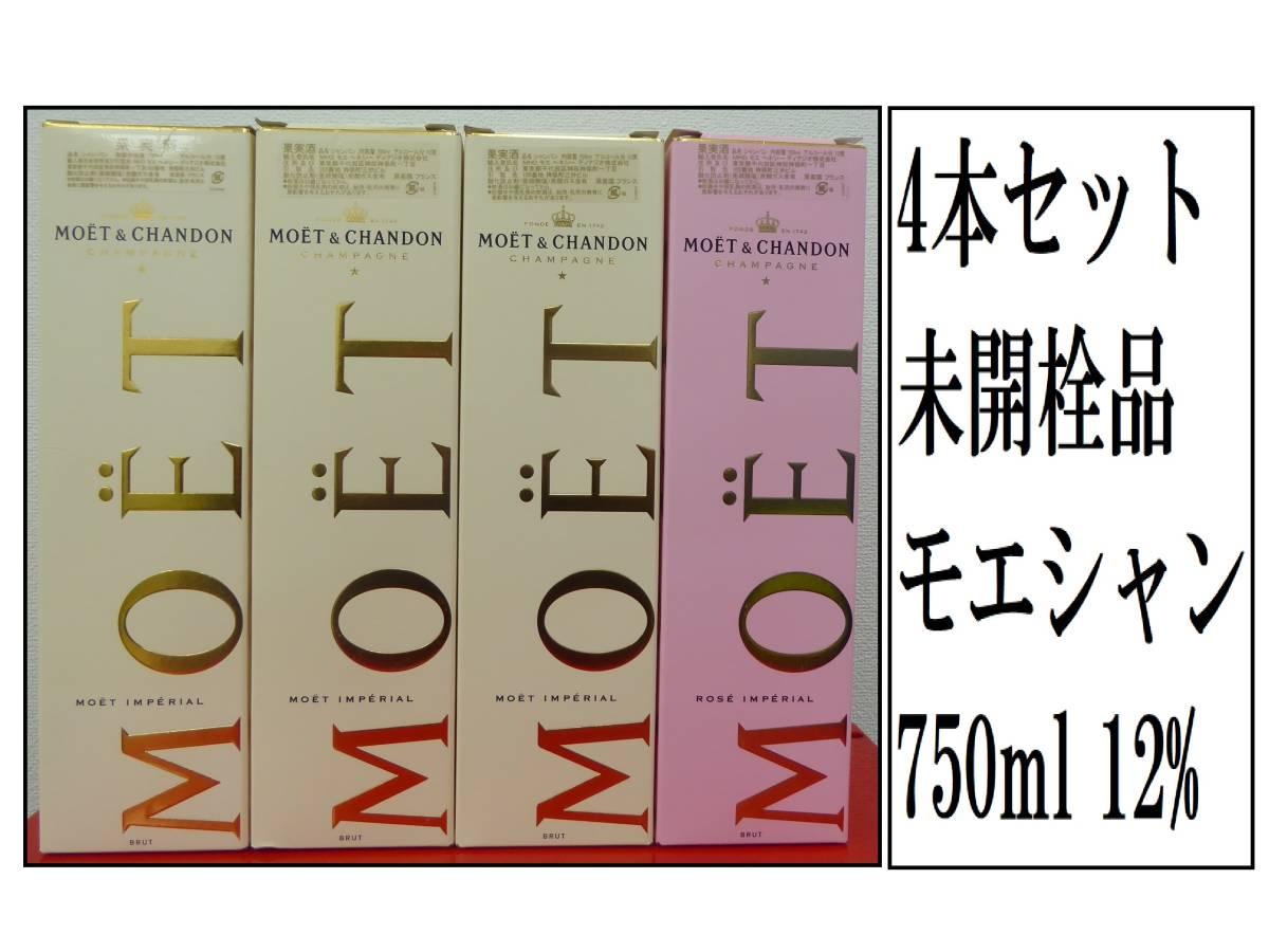 【4本セット 未開栓品】【モエシャン 750ml 12% シャンパン】